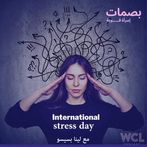 Listen to International stress day