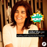 Listen to Diana Moukalled | ديانا مقلد