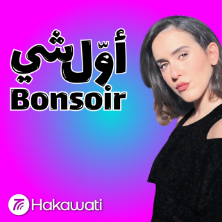Listen to Awwal Shi Bonsoir | أول شي بونسوار