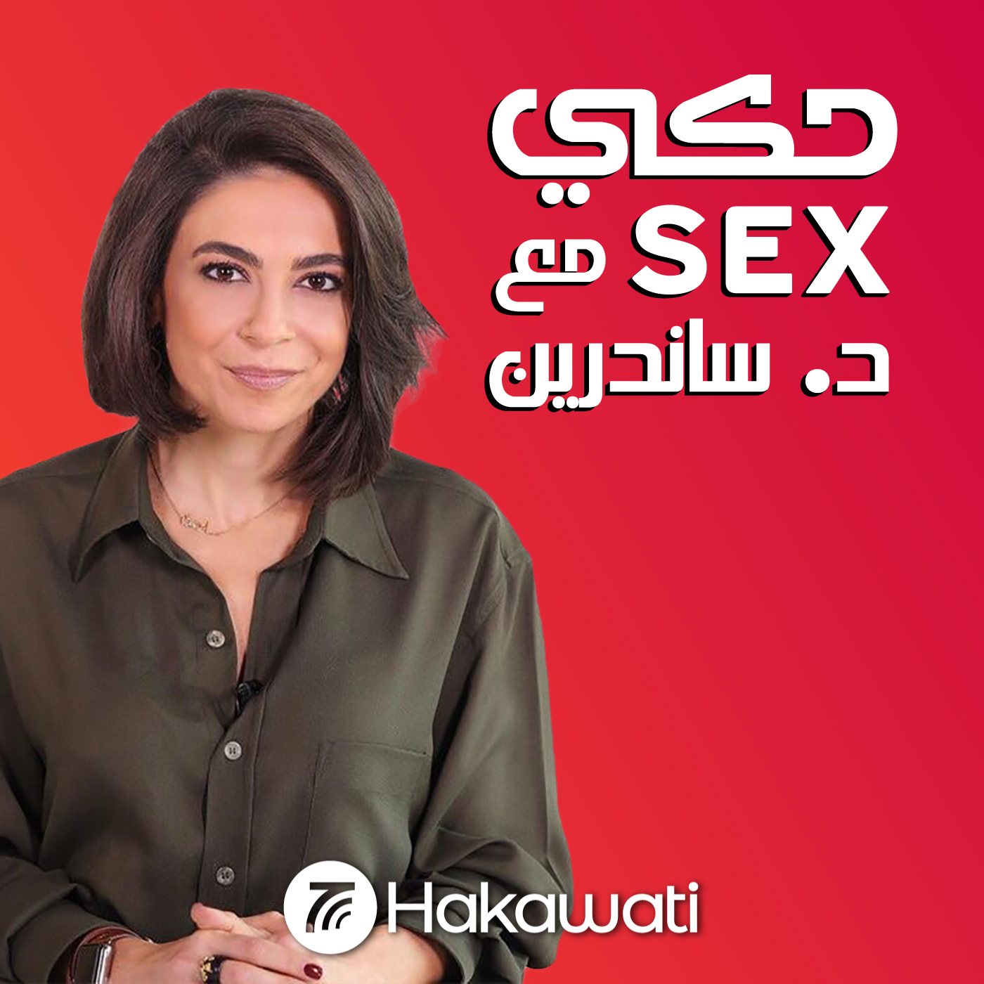 Listen to Sex Talk | حكي سكس
