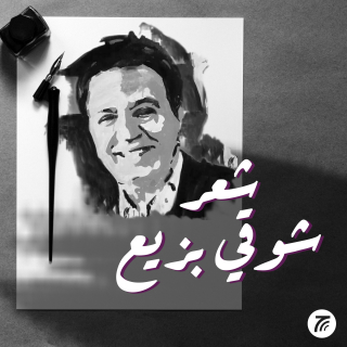Album art for Chawki Bazih | شوقي بزيع